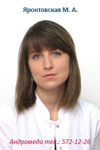 Яронтовская Мария Александровна
